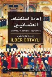 Timaş Publishing - Osmanlı'yı Yeniden Keşfetmek (Arapça)