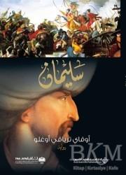 Timaş Yayınları - Süleyman (Arapça) سليمان