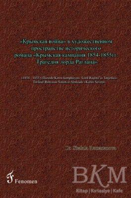 1854 - 1855 Yıllarında Kırım Kampanyası - Lord Raglan'ın Trajedisi - Tarihsel Romanın Sanatsal Alanında Kırım Savaşı Rusça