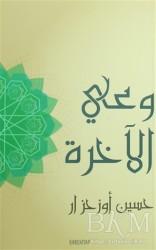 Tire Kitap - Ahiret Bilinci (Arapça)