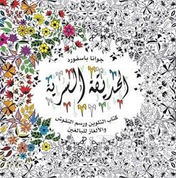 EDAM - Al-Hadiqa Al-Sirriya