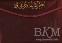Huzur Yayınevi - Cami Boy Kur'an-ı Kerim Hatmi Şerif Cüzü (30 Cüz Kılıflı)
