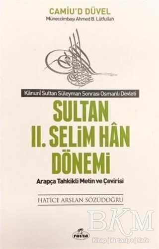 Sultan 2. Selim Han Dönemi - Kanuni Sultan Süleyman Sonrası Osmanlı Devleti