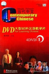 Sinolingua - Contemporary Chinese 1 DVD (revised)