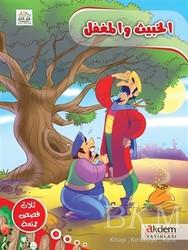 Akdem Yayınları - El Habis ve'l Mugtel