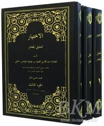 Tereke Yayınevi - El İhtiyar Arapça 3 Cilt Takım