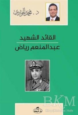 El - Kaidü'ş - Şehid - Abdulmün'im Riyad