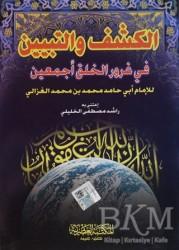 Fazilet Neşriyat - Arapça Kitaplar - El-Keşf Ve't-Tebyin Fi Ğurüri'l-Halki Ecmain