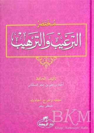 Muhtasar Et-Tergib ve't-Terhib (Arapça)