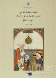Kültür A.Ş. - İstanbul İslam Bilim ve Teknoloji Tarihi Müzesi Arapça