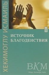 Timaş Yayınları - İyiliğin Kaynağı