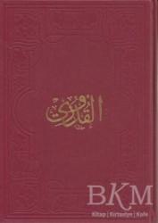 Fazilet Neşriyat - Arapça Kitaplar - Kuduri (Arapça)