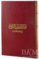 Fazilet Neşriyat - Arapça Kitaplar - Muhtarul-Ehadisin-Nebeviyye
