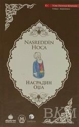 Türk Dünyası Vakfı - Nasreddin Hoca (Türkçe-Makedonca)