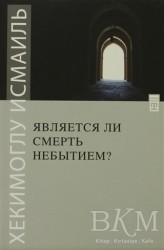 Timaş Publishing - Ölüm Yokluk Mudur? (Rusça)