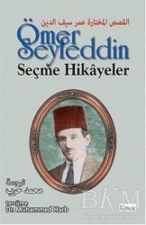 Konak Yayınları - Ömer Seyfeddin Seçme Hikayeler