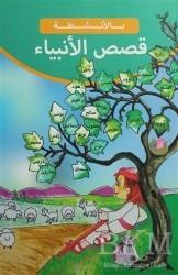 Tire Kitap - Peygamberlerimiz (Arapça)