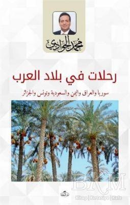 Rıhalat Fi Biladi'l-Arab
