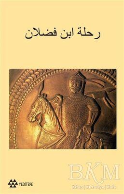 Risaletü İbn Fadlan fi Yasfi'r-Rihle
