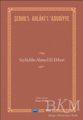 Şerhu'l-Ahlaki'l-Adudiyye