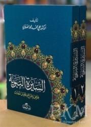 Ravza Yayınları - Siyer-i Nebi İslam Tarihi Asrı Saadet Dönemi (2 Cilt Takım) (Arapça)