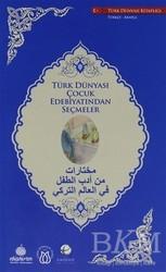 Türk Dünyası Vakfı - Türk Dünyası Çocuk Edebiyatından Seçmeler (Arapça-Türkçe)