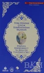 Türk Dünyası Vakfı - Türk Dünyası Çocuk Edebiyatından Seçmeler (Makedonca-Türkçe)