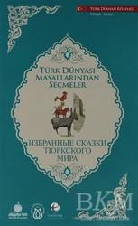 Türk Dünyası Vakfı - Türk Dünyası Masallarından Seçmeler (Rusça-Türkçe)