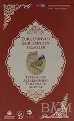 Türk Dünyası Vakfı - Türk Dünyası Şairlerinden Seçmeler (Kazakça-Türkçe)