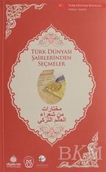 Türk Dünyası Vakfı - Türk Dünyası Şairlerinden Seçmeler (Türkçe - Arapça)