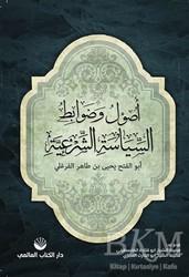 Küresel Kitap - Usulü ve Zavabitu's Siyaseti'ş Şer'iyye (Arapça)