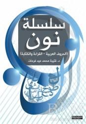 Hikmetevi Yayınları - Yabancılara Arapça Öğretimi 1