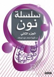 Hikmetevi Yayınları - Yabancılara Arapça Öğretimi 2