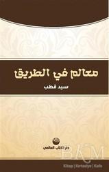Küresel Kitap - Yoldaki İşaretler (Arapça)