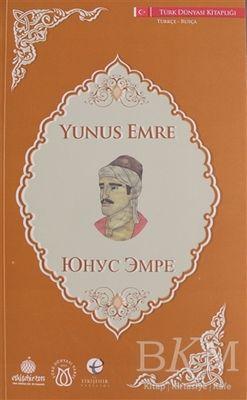 Yunus Emre (Türkçe - Rusça)